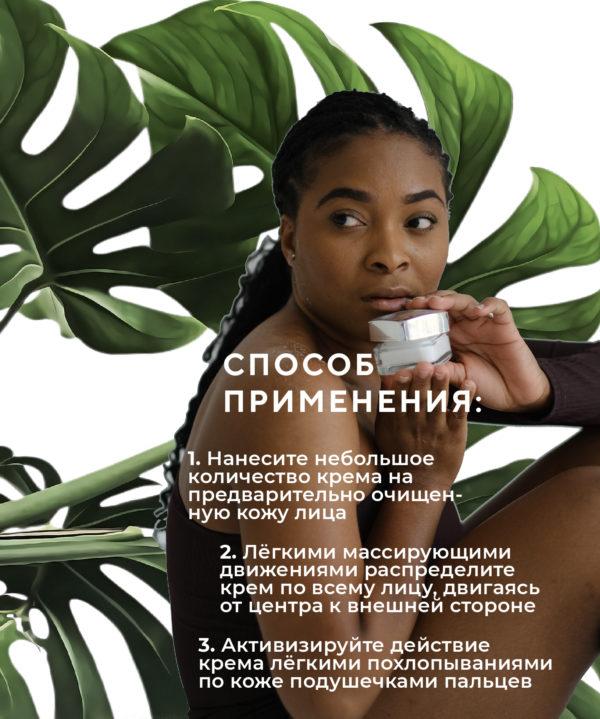 Крем увлажняющий DemiBrow для всех типов кожи