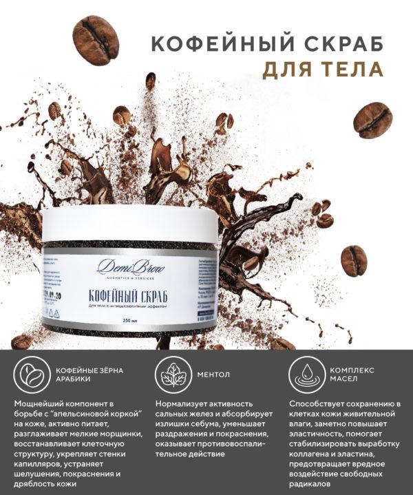 Кофейный скраб DemiBrow для тела с антицеллюлитным эффектом