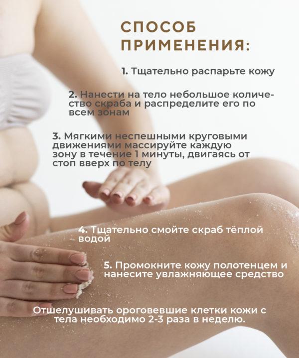 Солевой скраб для тела с маслом миндаля DemiBrow