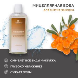 Мицеллярная вода для снятия макияжа DemiBrow