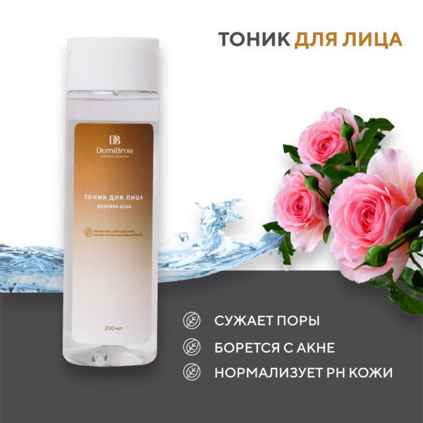 Тоник для лица. Розовая вода (гидролат розы) DemiBrow
