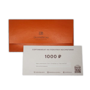 Сертификат на покупку косметики 1000 руб