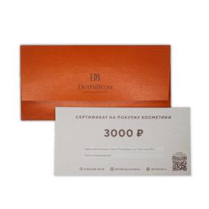 Сертификат на покупку косметики 3000 руб